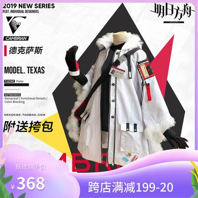 taobao agent Spot cat dimension【Tomorrow's Ark】Texas Cambrian skin cos women's clothing customization