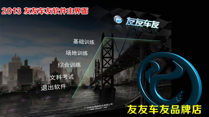 Bạn bè và bạn bè Cheyou 2015 quy tắc mới nâng cấp phần mềm lái xe mô phỏng học tập phần mềm xe hơi ưu đãi đặc biệt - Âm thanh xe hơi / Xe điện tử