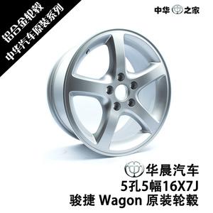 Nhà Trung Quốc: Junjie Wagon hợp kim nhôm wheel rim 16 * 7J gốc xác thực đảm bảo chất lượng
