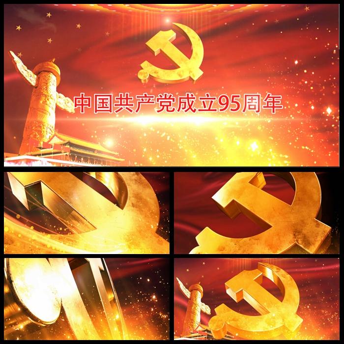 AE模板533七一建党节95周年庆典专题国庆节目开场片头视频模