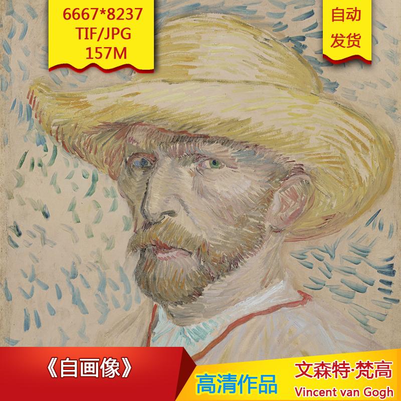 《自画像》梵高作品6667X8237像素高清油画