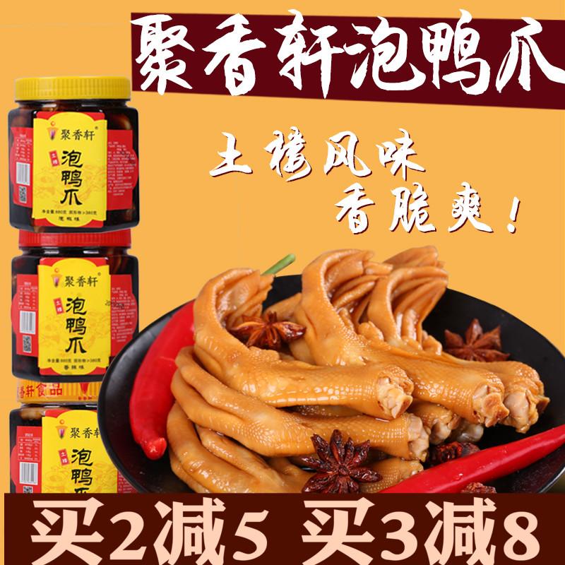【聚香轩】罐装泡鸭爪零食卤味小吃