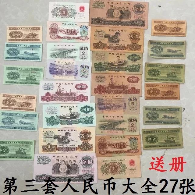 Tập hợp đầy đủ các đồng tiền, bộ thứ ba của RMB, một bộ đầy đủ của 27, ba phiên bản của tiền xu, sự kết hợp lớn mới và cũ, khuyến mãi đặc biệt