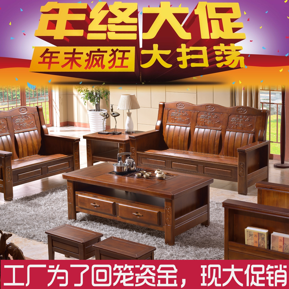 All Solid Wood Sofa Chinese Combination Living Room Wooden Sofa