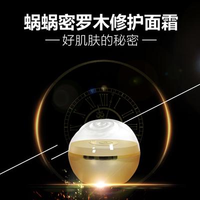 Image result for 蜗蜗 脸霜
