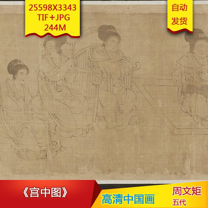 《宫中图》五代周文矩作品25598X3343像素高清国画