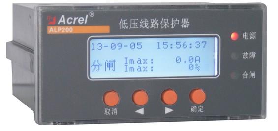 安科瑞直销ALP200-160/L 智能型低压线路保护装置 RS485 漏电保护