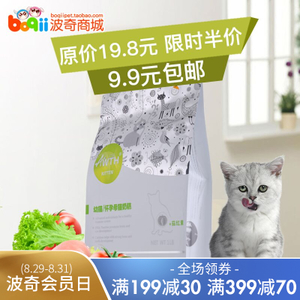 Quốc gia Vận Chuyển Pocci cho người sành ăn nhà bếp bé mèo bánh sữa mang thai nữ mèo thực phẩm mực gà gạo nâu 1 pound cat staple thực phẩm