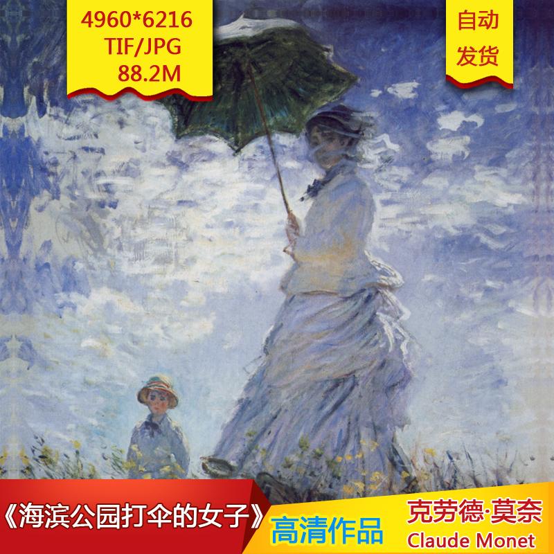 《海滨公园打伞的女子》莫奈作品4960X6216像素高清油画