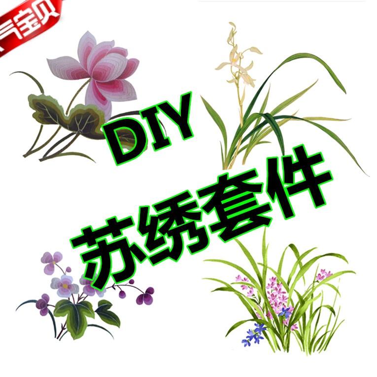 Phổ biến Su thêu handmade DIY thêu người mới bắt đầu kit stitch scan lụa thêu chủ đề thêu kim thêu stretch