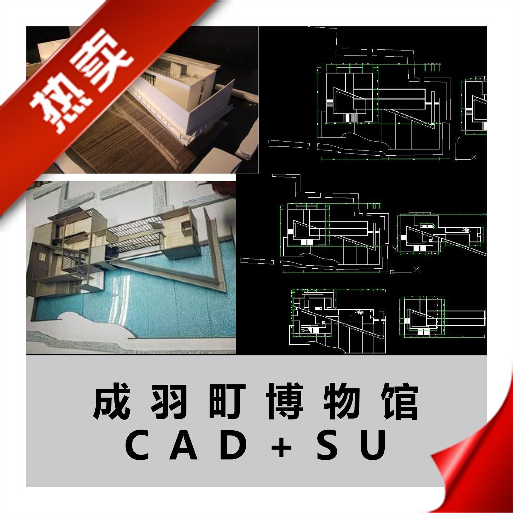 JZG0238成羽町美术馆 SU模型+cad平面含尺寸 安藤忠雄 Tadao Ando 艺术馆