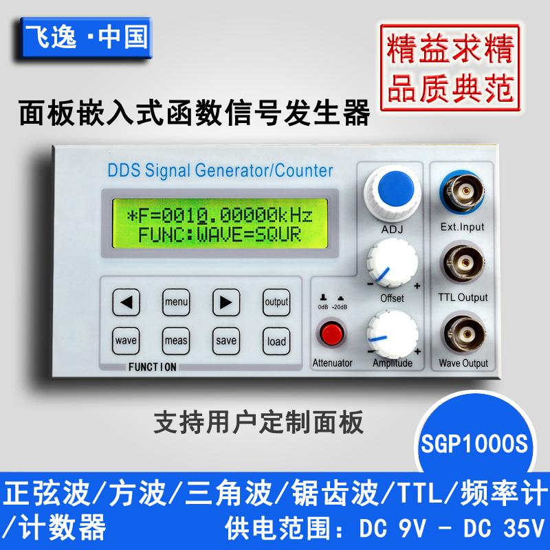 SGP1000S嵌入面板式DDS函数信号发生器/教学仪器信号源频率计数器