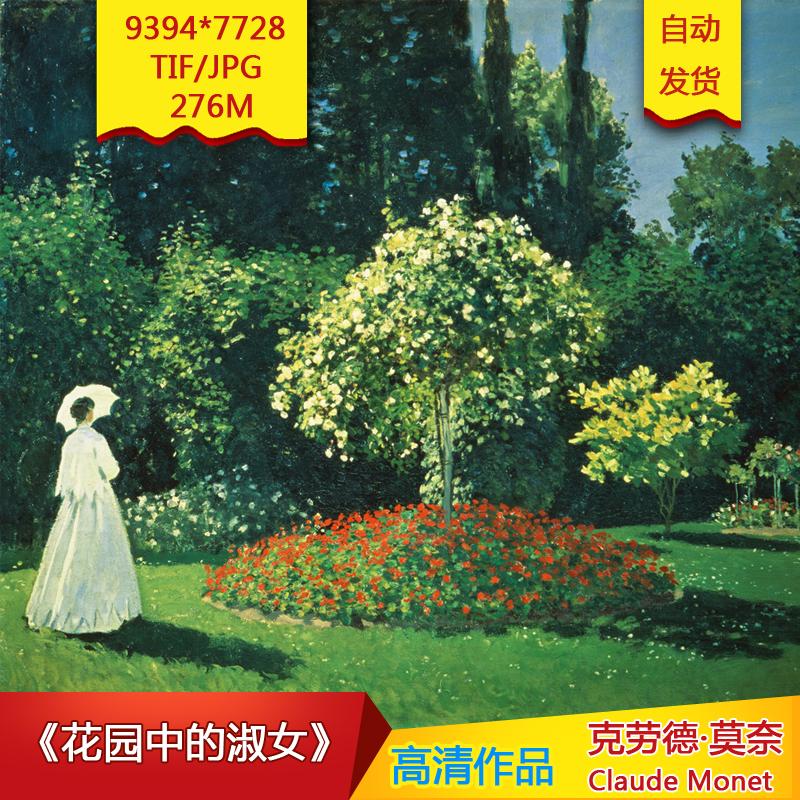 《花园中的淑女》莫奈作品9394X7728像素高清油画