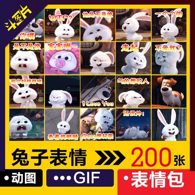 爱宠大机密兔子表情包 [说的好像真的一样]全套100张