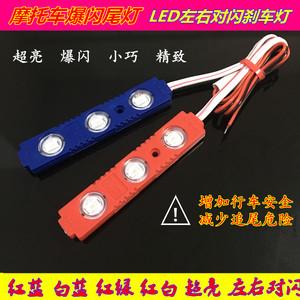 Xe máy đèn hậu nhấp nháy LED chống thấm nước siêu sáng led màu đỏ và màu xanh nhấp nháy đèn phanh xe điện chống tailing cảnh báo