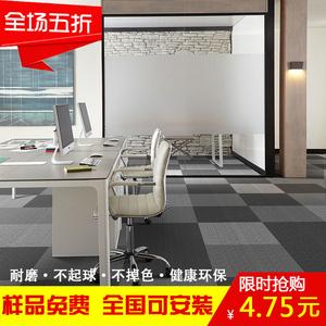 Văn phòng thương mại thảm văn phòng xây dựng billiard phòng họp phòng cờ vua phòng thảm thảm mosaic khối chăn cài đặt