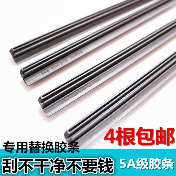 JAC Ruifeng S3 dải gạt nước và dải thanh gươm bằng xương Yue RS A30 với lưỡi gạt nước Yueruifeng S5