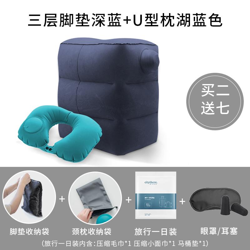 Трехслойная подушка для ног темно синий + Надувная Подушка Озеро голубой