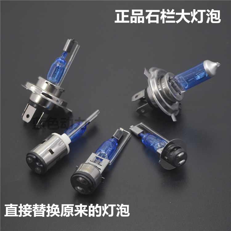 Đá đích thực thanh xe máy đèn xenon đèn Xenon xe Điện sáng siêu bóng đèn độ sáng Cao đèn pha
