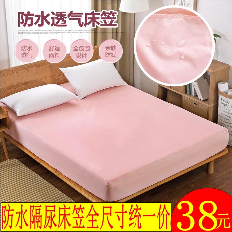 Hàng ngày đặc biệt bé cách ly pad trẻ em breathable chống urethane pad có thể giặt không thấm nước cũ khăn trải giường giường trải giường 笠