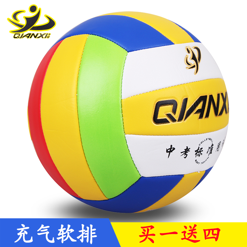 Bóng chuyền số 5 inflatable bóng chuyền mềm high school lối vào kiểm tra đào tạo bóng chuyền sinh viên cạnh tranh trong nhà bóng chuyền dành cho người lớn bóng chuyền