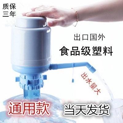 桶装水加厚手压饮水器手动压水器压水机抽水器按压式手动出水器