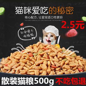 Số lượng lớn thức ăn cho mèo 500 gam cá biển sâu thức ăn cho mèo 10% thức ăn cho mèo 20 kitten mèo thực phẩm mèo thức ăn chính pet cát thực phẩm