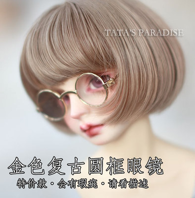 taobao agent 6 points 4 points 3 points Uncle BJD.SD.DD baby with accessories golden retro round glasses(Special offer flaws)