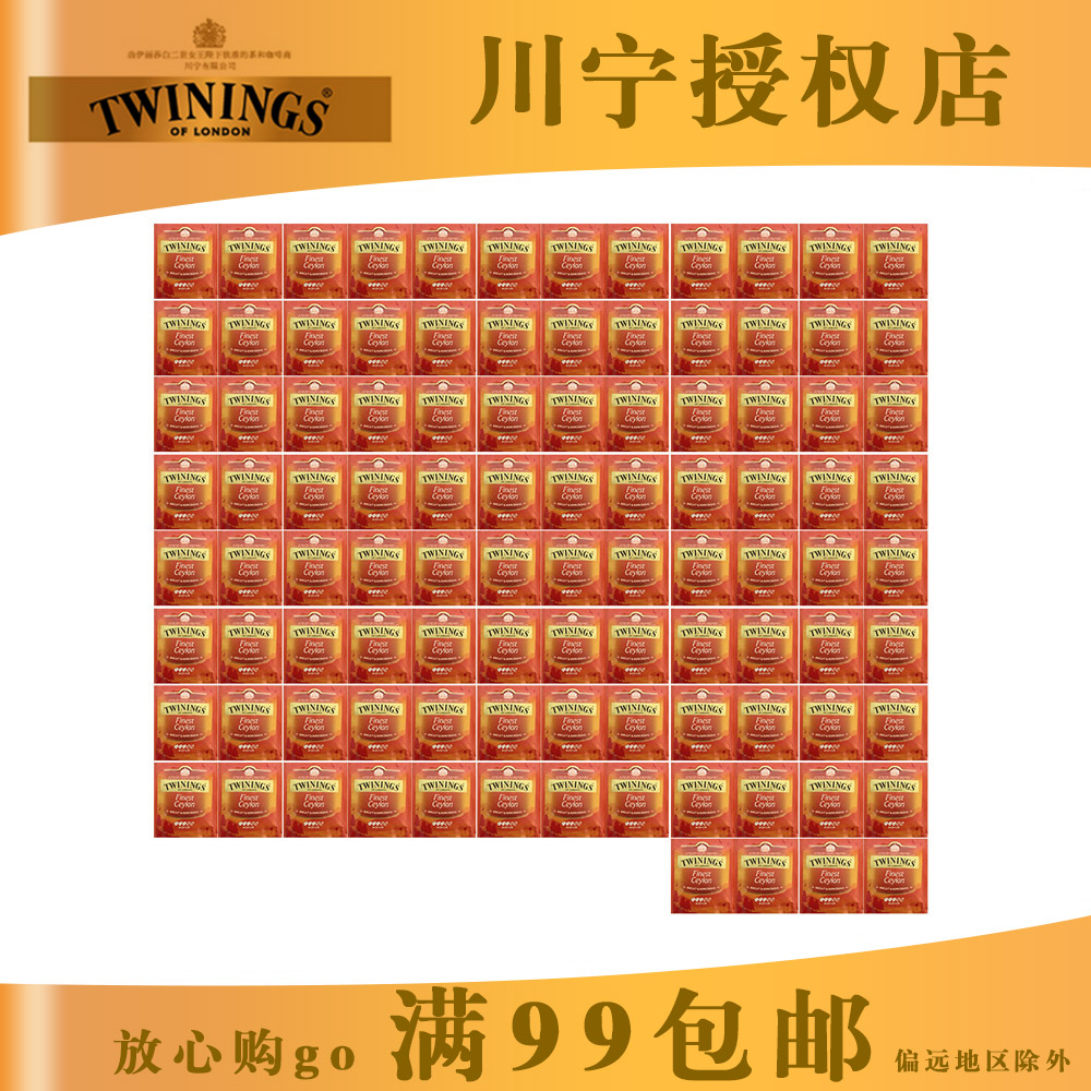 7e79fdbca Catering Twinings Twinings Fine Ceylon Black Tea 100 Hotels Hotel Room  Coffee Shop 200g