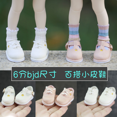 taobao agent 1/6 points bjd female doll yosd SD small shoes casual sports shoes cute little star leather shoes in stock