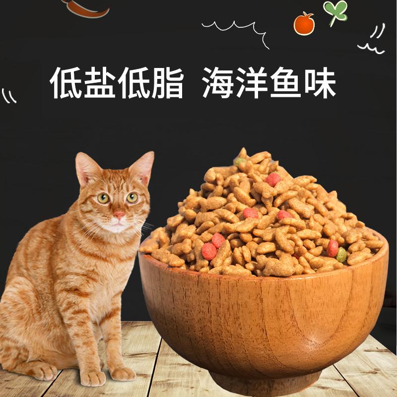 Số lượng lớn cá biển hương vị tự nhiên mèo thực phẩm 500 g vật nuôi vào một con mèo đi lạc Garfield 5 kg gói phổ
