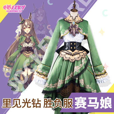 taobao agent Cossky horse racing girl cosPretty Derby northern Xuanju cos Satomi light diamond cos winning clothes wig