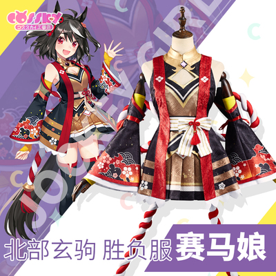 taobao agent Cossky horse racing girl cosPrettyDerby northern black horse cos Satomi light diamond cos win-loss wig