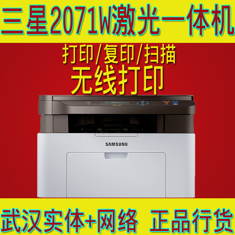 Máy in đa chức năng Laser đen trắng Samsung SAMSUNG M2071W (Print Copy Scan) - Thiết bị & phụ kiện đa chức năng