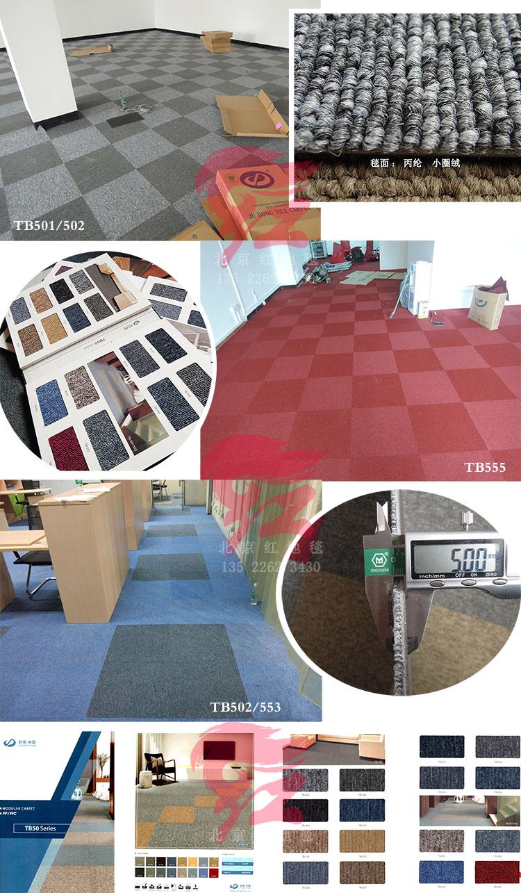 防尘降噪音保护地面的高性价比地面保护材料PVC方块地毯45元/㎡