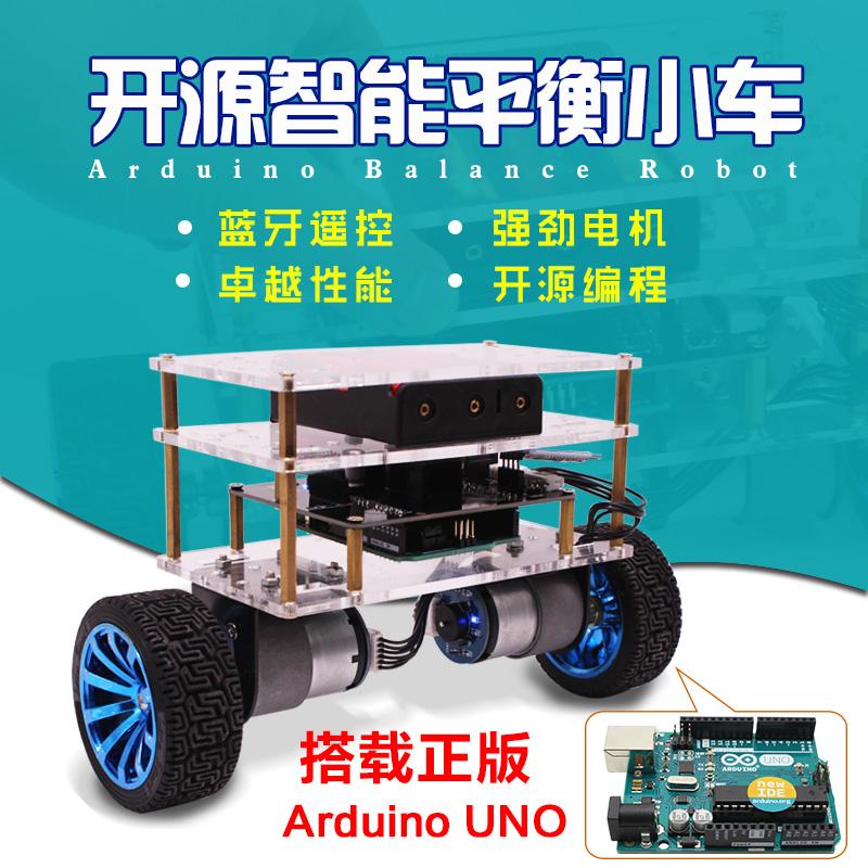 Arduino平衡小车