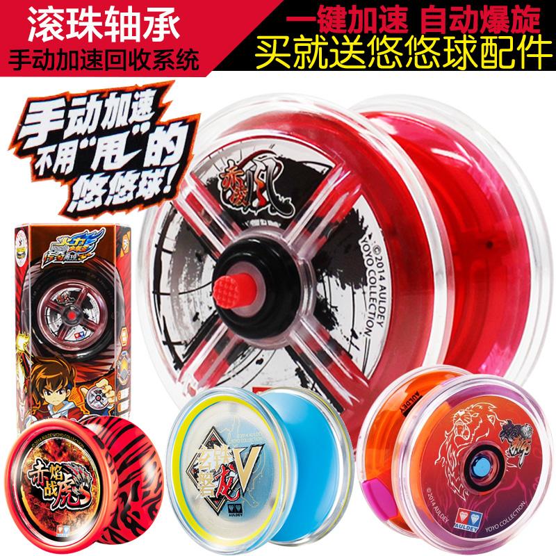 Audi đôi-khoan Yo-Yo đồ chơi Chí Ling Phong Xuân Tielong rồng S đỏ ngọn lửa chiến tranh tiger V khốc liệt cao cấp kim loại yo-yo