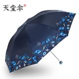 天堂伞 晴雨两用三折钢骨银丝印遮阳伞 券后16.9元包邮