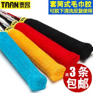 Chính hãng TAAN Thái Ang khăn nhựa tay áo xử lý khăn đặt cầu lông vỗ tay nhựa phần mỏng non-slip sweatband