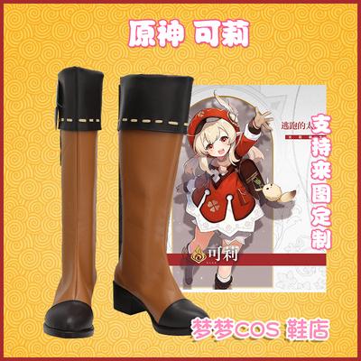 taobao agent A793 Original God Keli COS shoes COSPLAY shoes to map customization