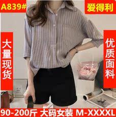 2018夏装新款韩版宽松显瘦条纹衬衫女七分袖上衣休闲衬衣打底衫潮
