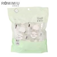 一次性压缩毛巾纯棉洗脸巾50粒加厚型旅行便携洁面巾旅游用品