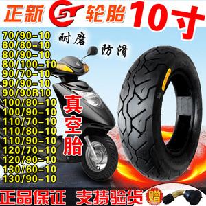 Zhengxin lốp 100 110 120 130 90-10 lốp chân không 80 70 60 lốp xe gắn máy phía trước và phía sau lốp xe