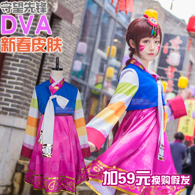 42agent Dva Song Hana New Year skin cosplay clothing accessories wig full set of watch pioneers spot to send blessing bags - Taobao