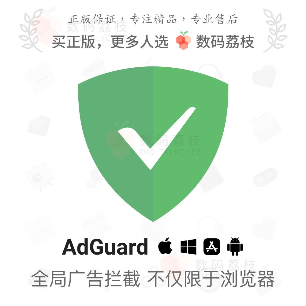 去广告神器——AdGuard Premium,十周年促销低至67元