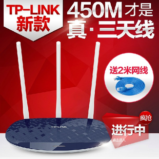 tp-link wireless router wifi wall wang household tplink high-speed broadband fiber optic 450m wr886n