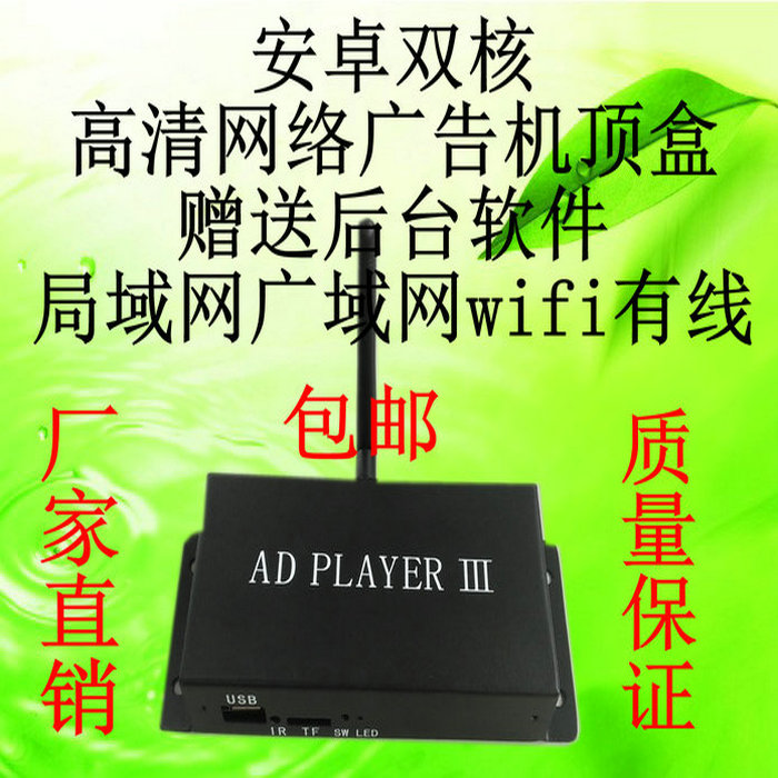 Wifi беспроводной hd сеть реклама машинально трансляция коробка эндрюс система после тайвань служба устройство умный контроль конец конец коробка