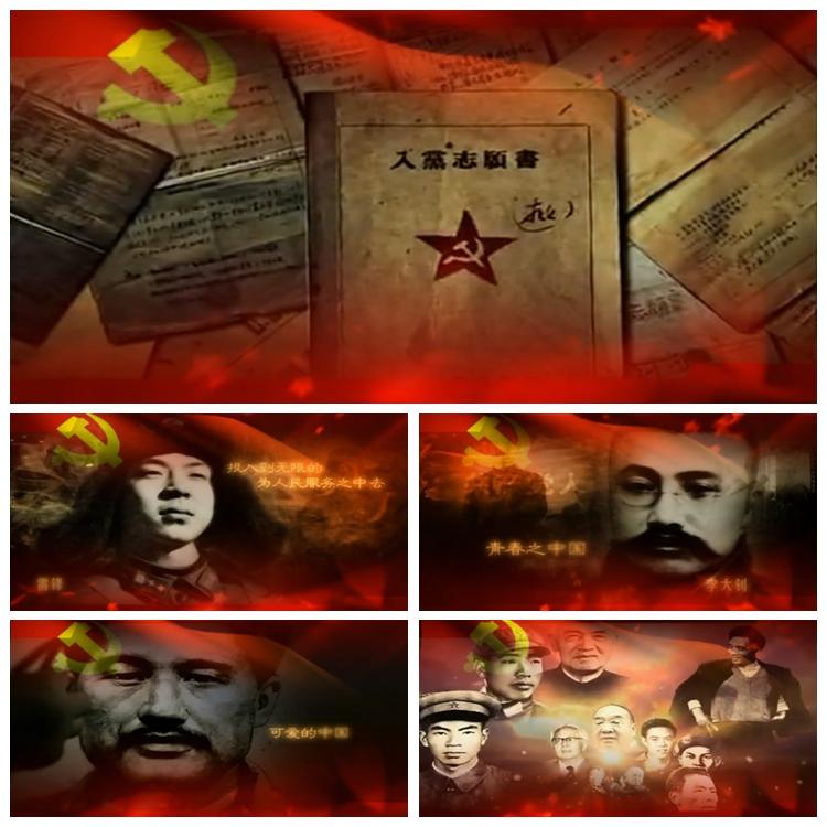 S423 英雄赞歌 民族英雄儿女 革命先烈 共产党人建党国庆视频