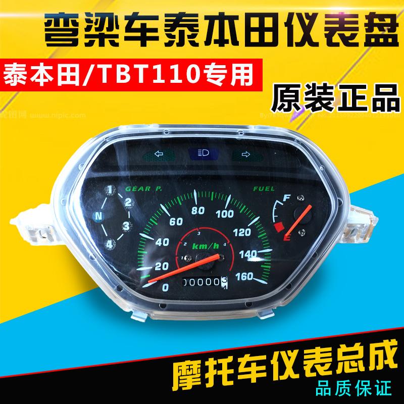 Phụ kiện xe máy cong chùm xe máy cụ mã bảng Thái Honda TBT110 đo dặm cụ bảng điều chỉnh lắp ráp