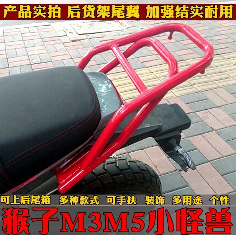 Sau khi quái vật nhỏ xe điện xe máy con khỉ nhỏ M3M5 cánh sau kệ sau armrest về phía sau có thể con búp bê lớn